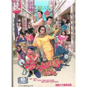 Super Snoops TVB TV Series with 3 DVD and 20 EPS /Mandarin