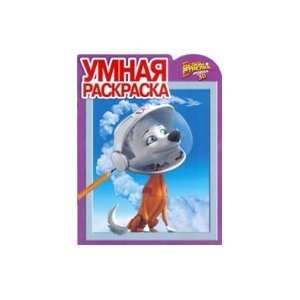 Umnaya raskraska 1041 Belka i Strelka (9785953944540): unknown: Books
