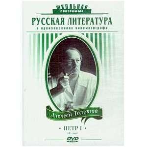 Russkaya literatura v proizvedeniyakh kinematografa: Aleksei Tolstoi