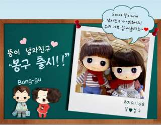 DDUNG & BONG GU Winter Couple KOREA Cute Doll Set