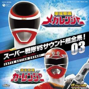 SUPER SENTAI VS SOUND CHO ZENSHU 03 DENJI SENTAI