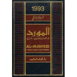English Arabic Dictionary (9789953632315) Munir Ba`albaki Books