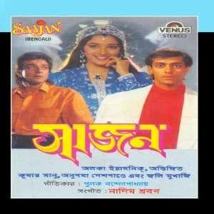 Saajan(Bengali): Nadeem Shravan: Music