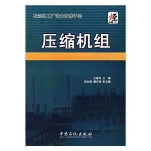 petrochemical plant equipment maintenance manual