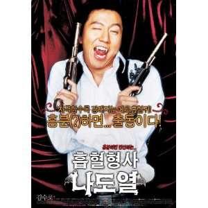 Vampire Cop Ricky Poster Movie Korean 27x40