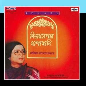 Malakhani   Kanika Banerjee   Tagore: Kanika Banerjee: Music