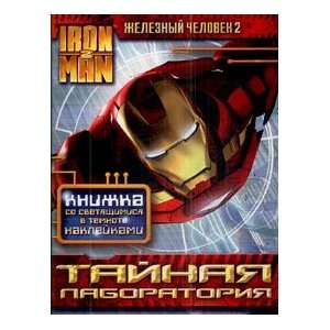 Man 2 Iron Man 2 Secret Laboratory Book luminous stickers Iron Man 2
