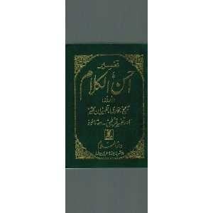 Language): Dr. Muhammad Muhsin Khan, Hafiz Salahuddin Yusuf: Books