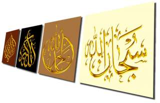Islamic Painting On Canvas Art Islam Arabic Quadset