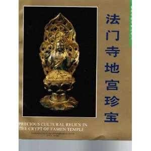 wu cong shu) (Mandarin Chinese and English Edition) (9787536800854