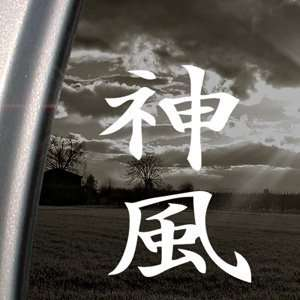 Kamikaze Divine Wind Kanji Decal Window Sticker Arts