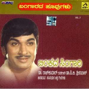 Sreenivos Sings For Dr. Rajkumar, Vol. 2: P.B. Sreenivos: Music